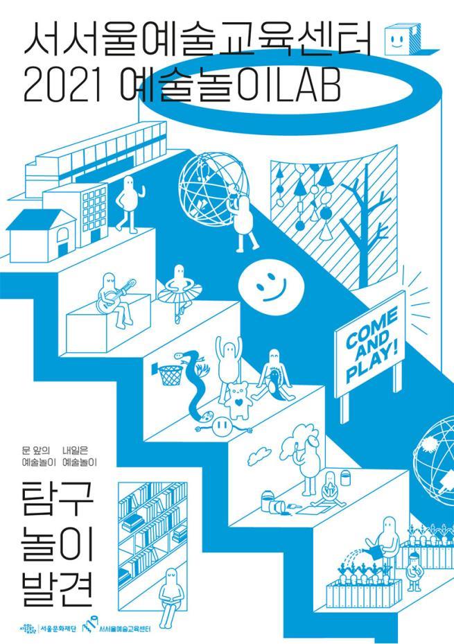 서서울예술교육센터, 2021 `예술놀이랩(LAB)` 참여자 공모