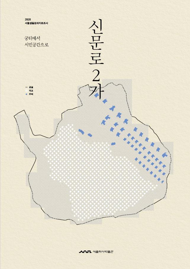 서울역사박물관, 신문로 2가 역사 조명…경희궁터 변화과정 담아