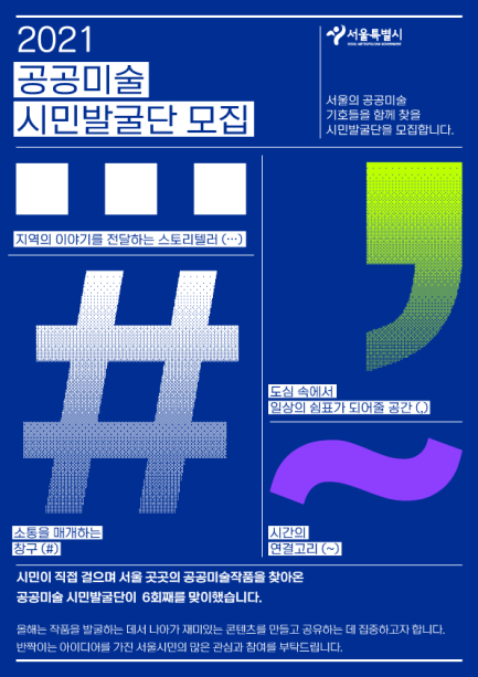 시민이 직접 찾고 공유하는 서울의 공공미술! `시민발굴단` 44명 모집