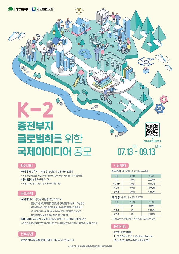 Read more about the article K-2 종전부지 글로벌화를 위한 국제아이디어 공모(~9/13)