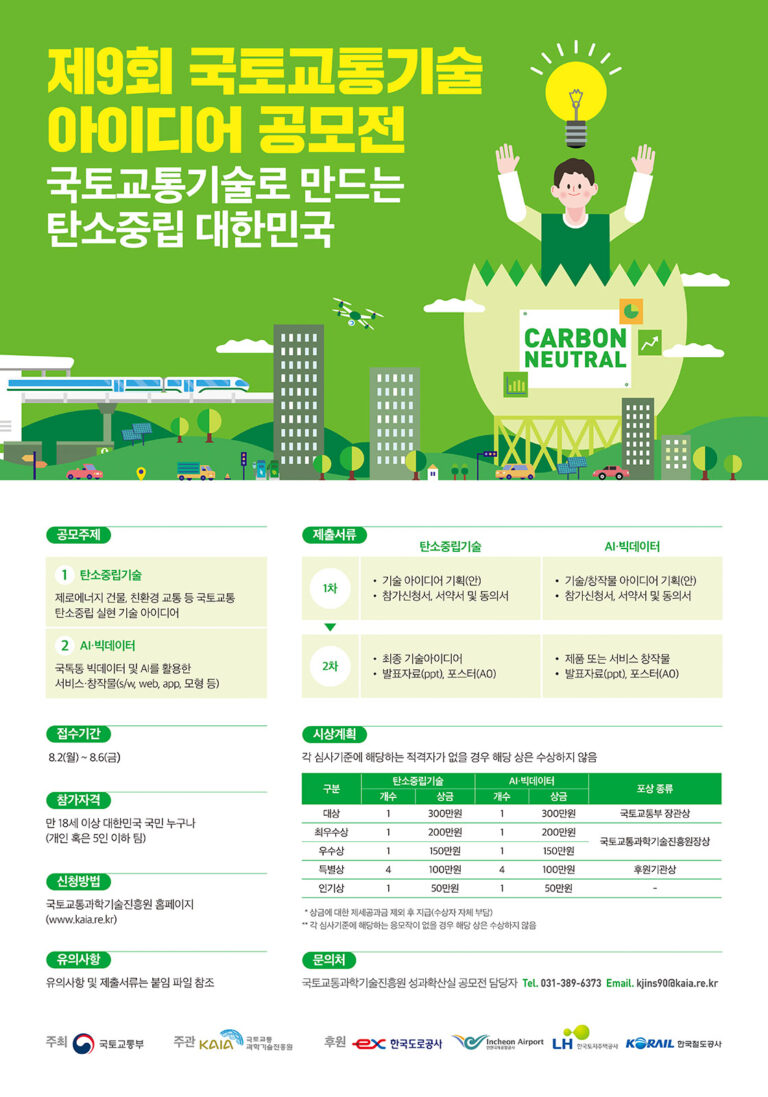Read more about the article 제9회 국토교통기술 아이디어 공모전