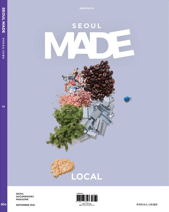 You are currently viewing `local`이 비즈니스가 되는 이야기…SBA `SEOUL MADE` 매거진 20호 발간
