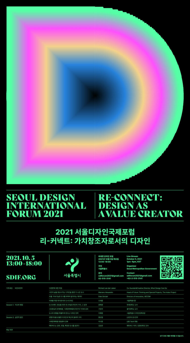 Read more about the article 2021 서울디자인국제포럼