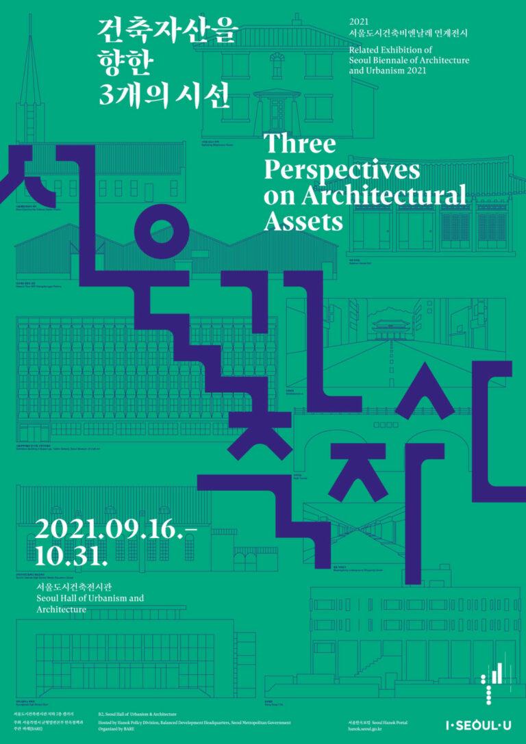 Read more about the article 서울시, 온·오프로 만나는 서울 건축자산…`건축자산을 향한 3개의 시선` 展