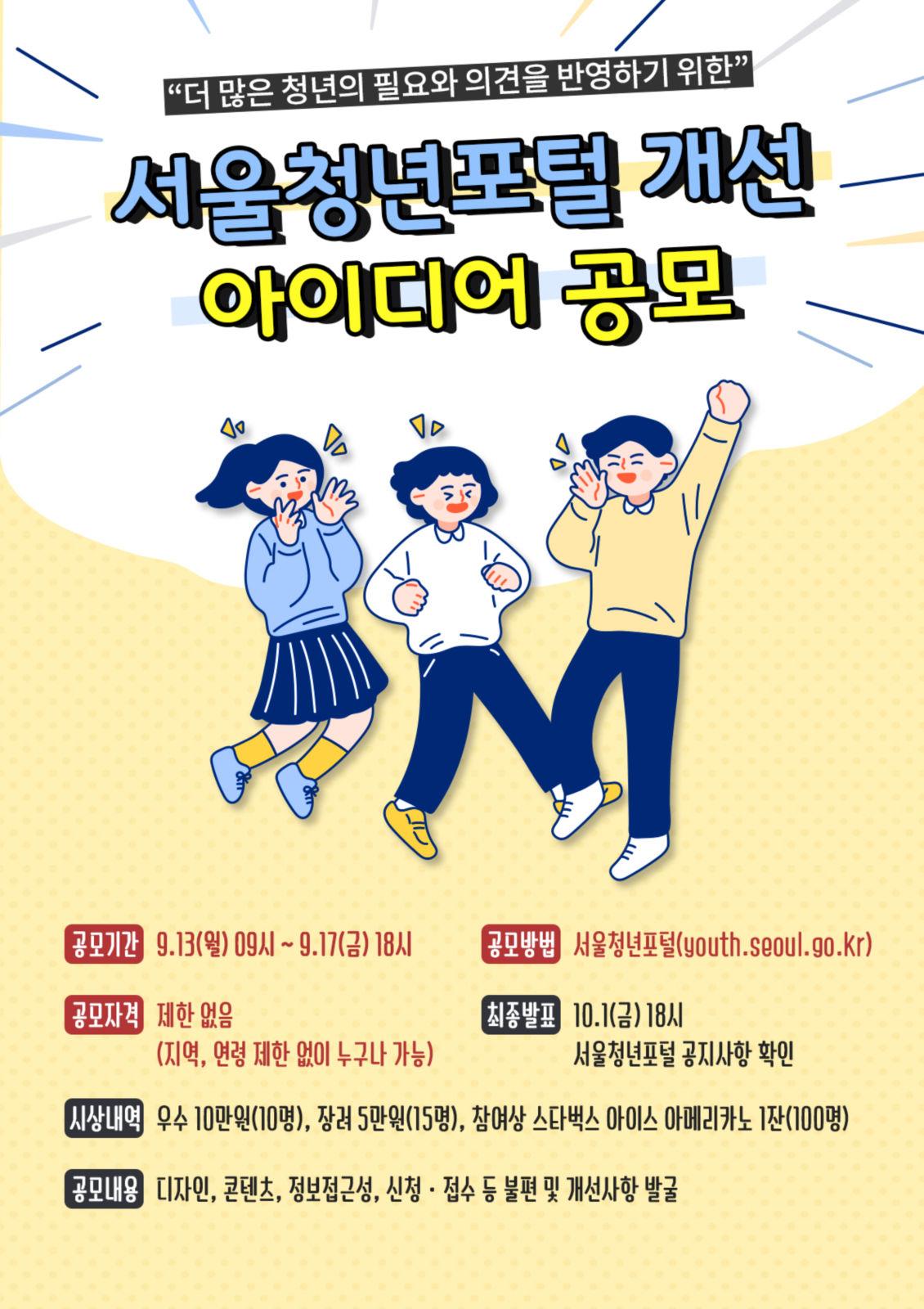 You are currently viewing 서울시, 서울청년포털 어떻게 개선하면 좋을까요?… 시민 아이디어 공모