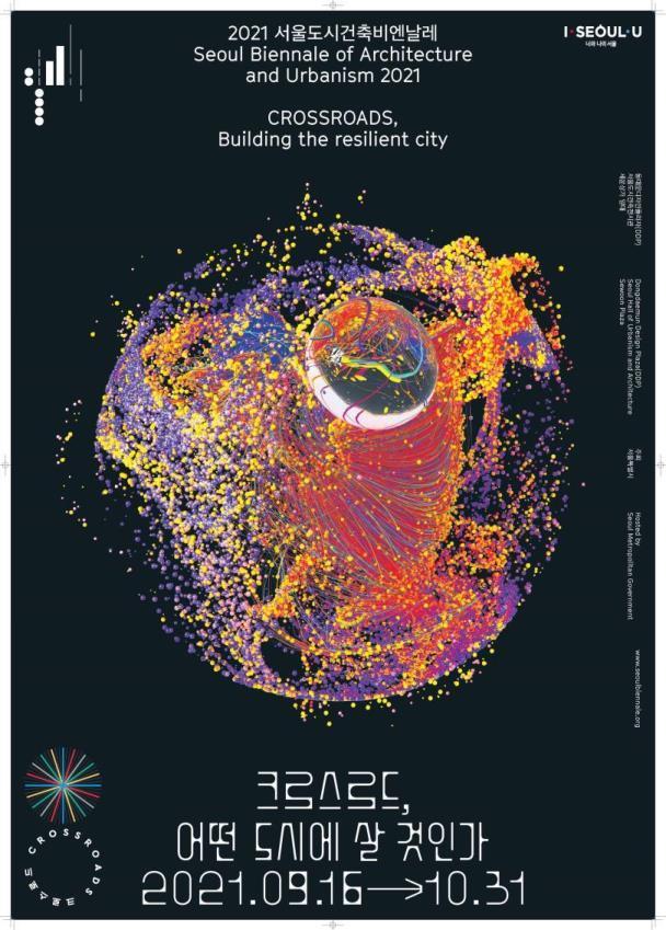 Read more about the article 크로스로드, 어떤 도시에 살 것인가?…2021 서울도시건축비엔날레 개막