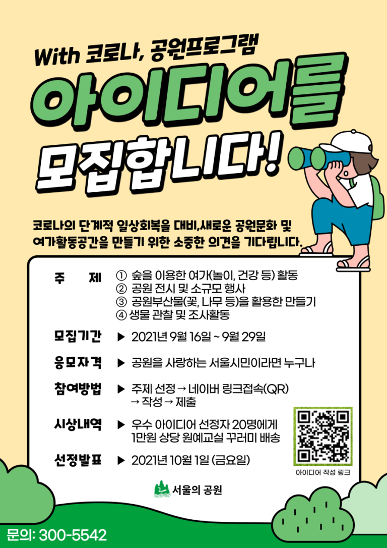 Read more about the article 서울시, 공원프로그램 시민 아이디어 공모