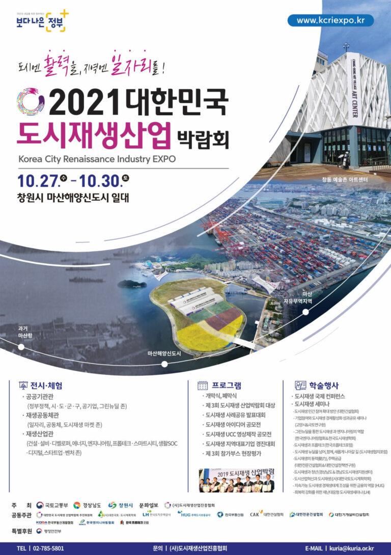 Read more about the article 2021 대한민국 도시재생산업 박람회 개최