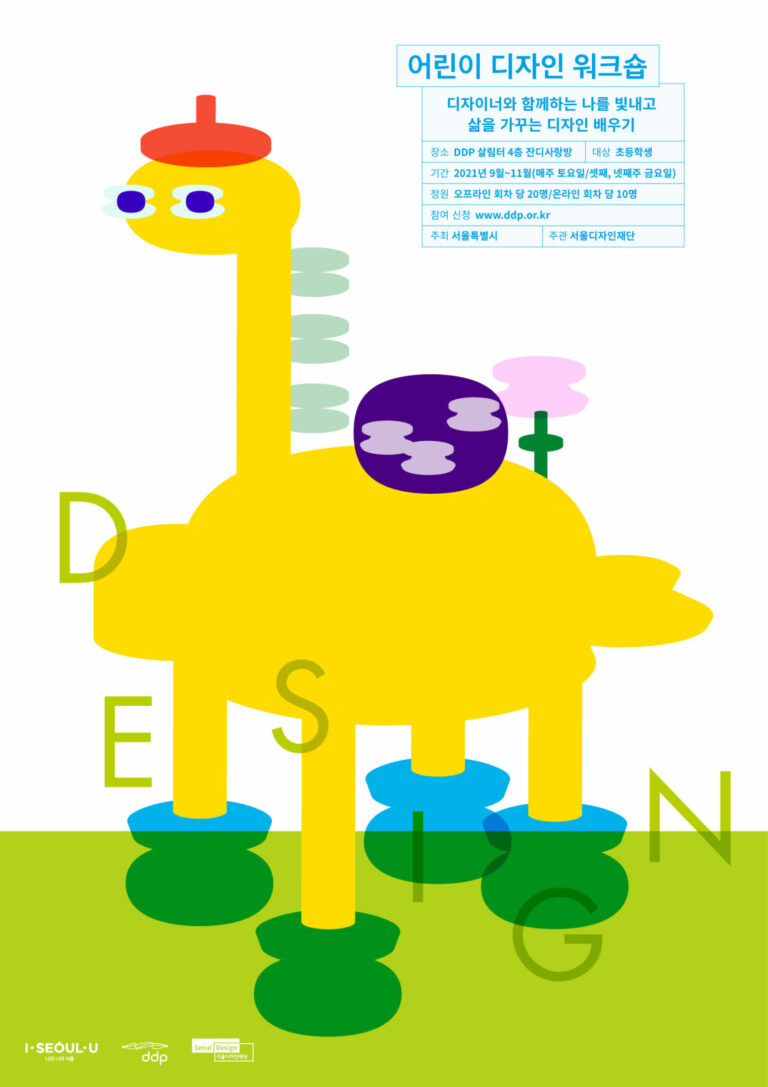 Read more about the article 서울디자인재단, 창의적 디자인사고 키우는 `어린이 디자인 워크숍`