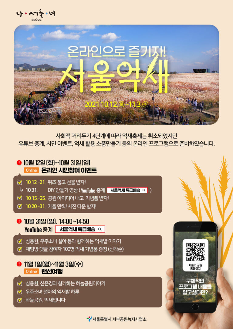 Read more about the article 2021년 서울억새 온라인으로 즐기세요
