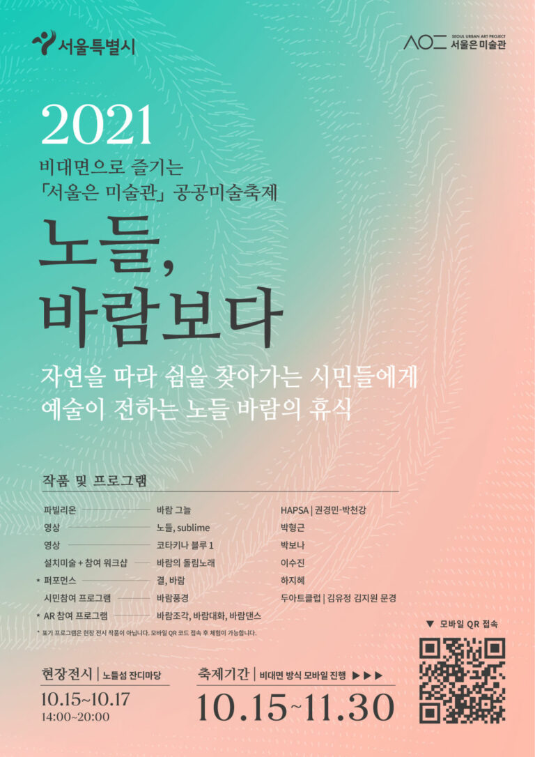 Read more about the article 서울시, 증강현실(AR)로 즐기는 비대면 공공미술축제 개최
