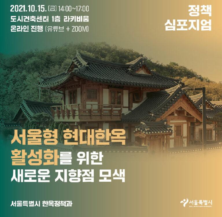 Read more about the article 서울시, 15일 현대한옥 활성화 위한 정책심포지엄 개최