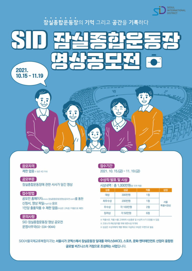 Read more about the article 30여 년 추억을 기록하다…서울시, SID 잠실종합운동장 영상 공모전