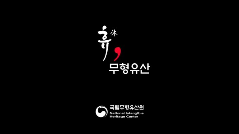 Read more about the article '휴(休), 무형유산' 치유 콘텐츠, 마음을 어루만지다