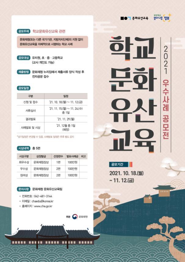 Read more about the article 문화재청, '학교문화유산교육 우수사례' 공모전 개최- 유치원, 초·중·고등학교 대상