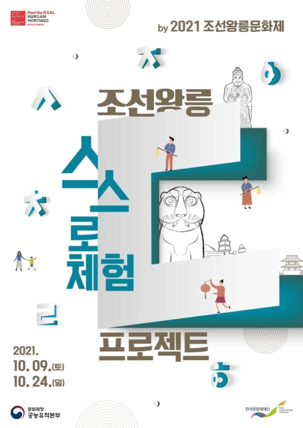 Read more about the article 2021년 제2회 조선왕릉문화제 개최