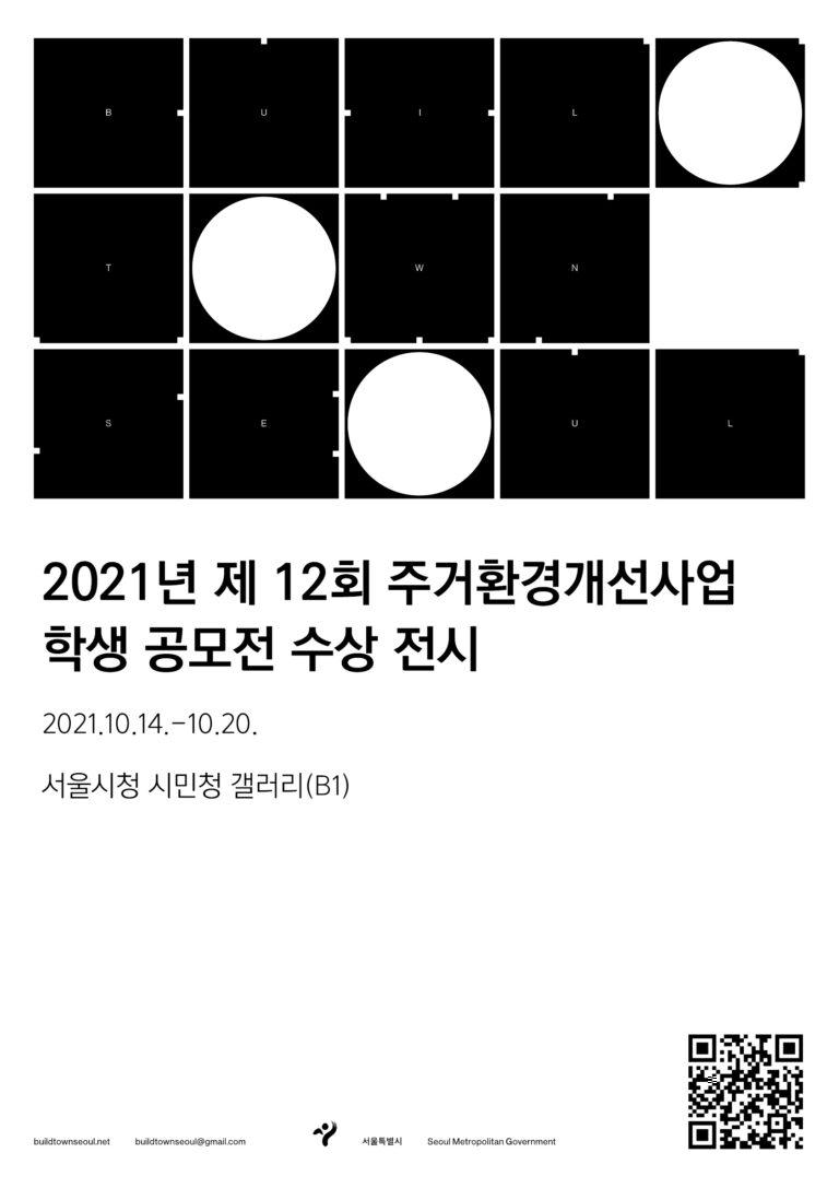 Read more about the article 서울시, 주거환경개선 학생공모전 수상작 `반투명 半透明의 순간`展 개최
