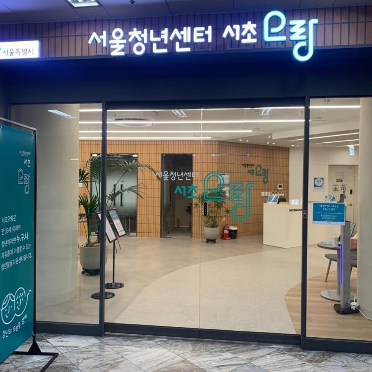 Read more about the article 청년활동의 새로운 거점 `서울청년센터 서초오랑` 10.15.(금) 개관